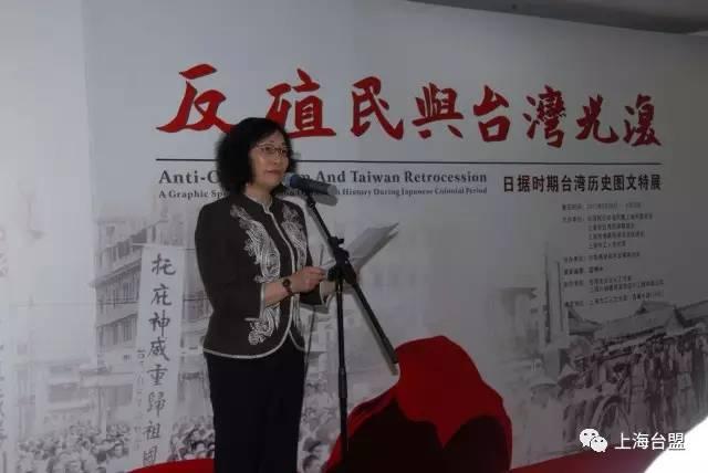 """台盟上海市委与有关部门联合举办《""""反殖民与台湾光复""""---日据时期台湾历"""