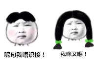 广东话表情包系列图片