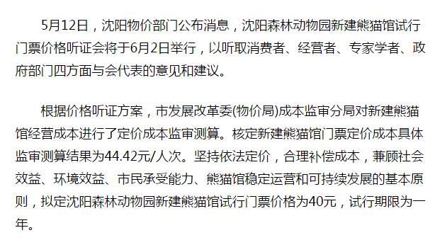 """下月,沈阳将入住4只大熊猫,票价拟定40元!最详细游玩"""""""