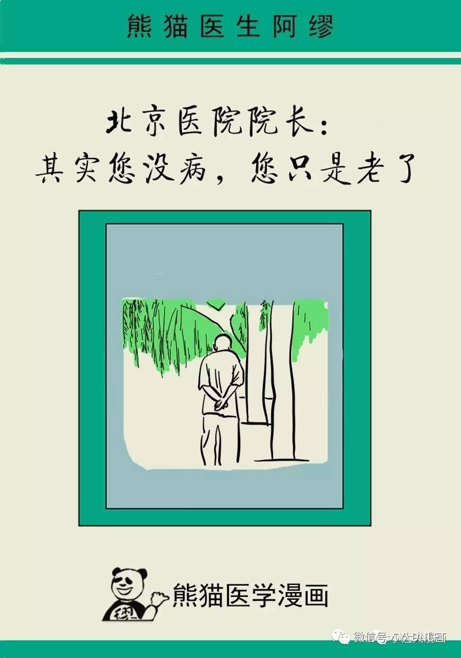 """北京医院院长这回说清楚了:你血压高、睡不好、喘不"""""""