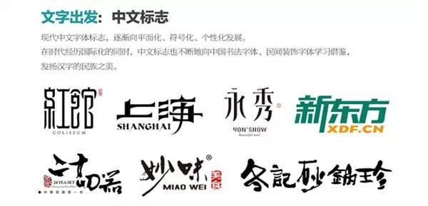 广告设计必看之logo的四种创意方式图片