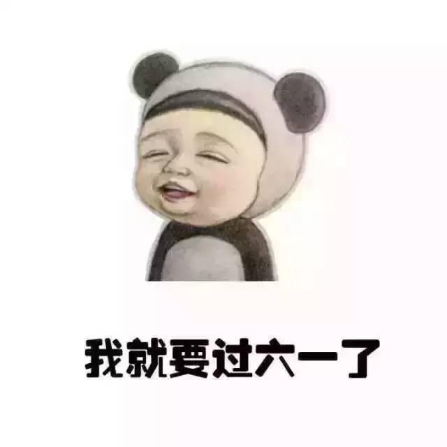 表情包 | 520撩妹撩汉vs我还是个宝宝图片