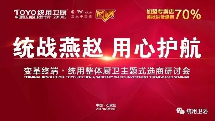 热烈庆祝统用卫厨石家庄运营中心选商火爆签单!