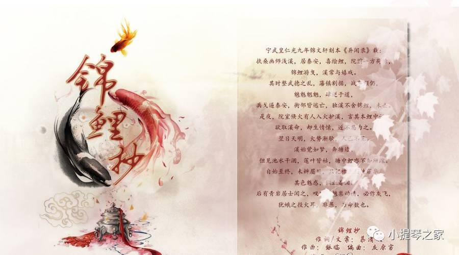 锦鲤抄 附小提琴二重奏曲谱 由云の泣