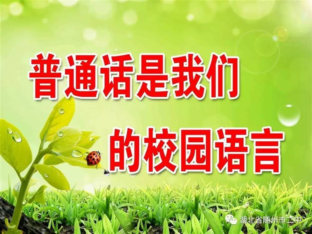推广普通话,共筑中国梦——随州二中国旗下讲话