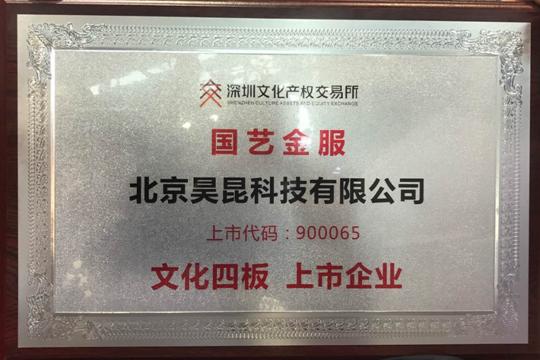 艺术品抵押贷款的中国之路——国艺金服