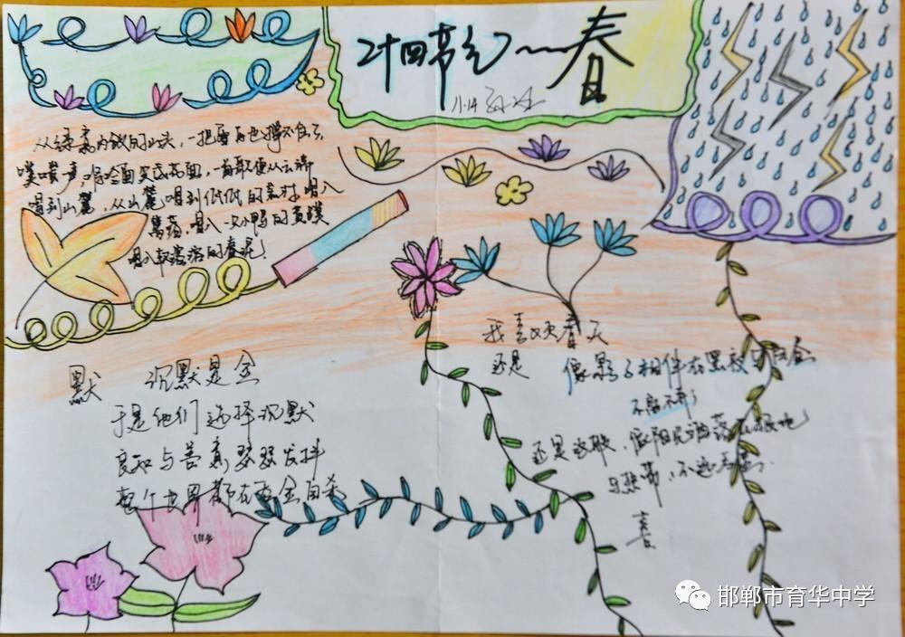 """之2015级""""最美人间四月天,慎终追远清明时""""手抄报精选(二)"""