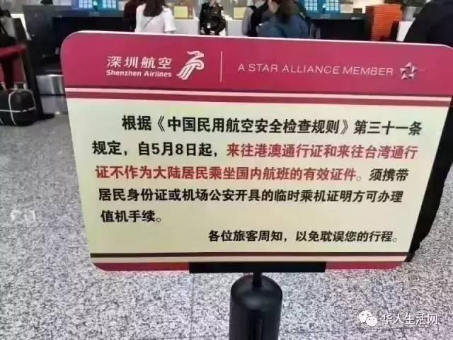 长乐出国回国的人注意!在国内坐飞机只有中国护照不能