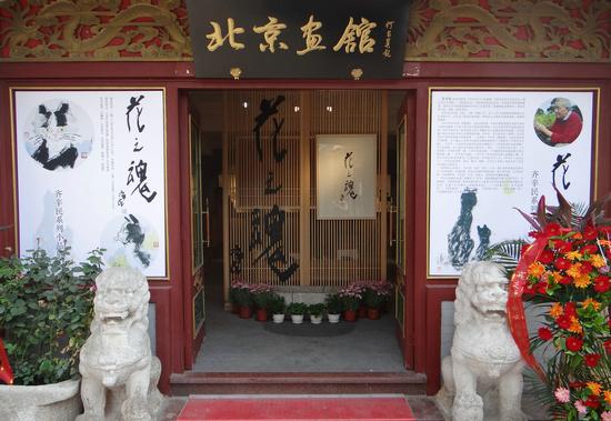花之魂——齐辛民系列小品展在北京画馆开幕