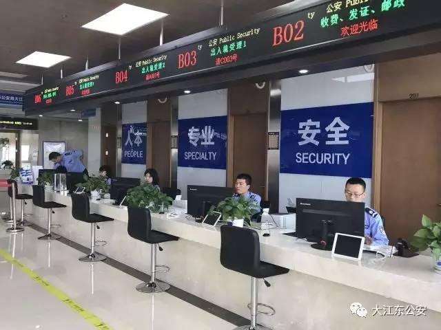 大江东新办事服务中心可以办理护照及港澳通行