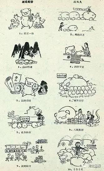 河北画报60年丨那些年 那些画