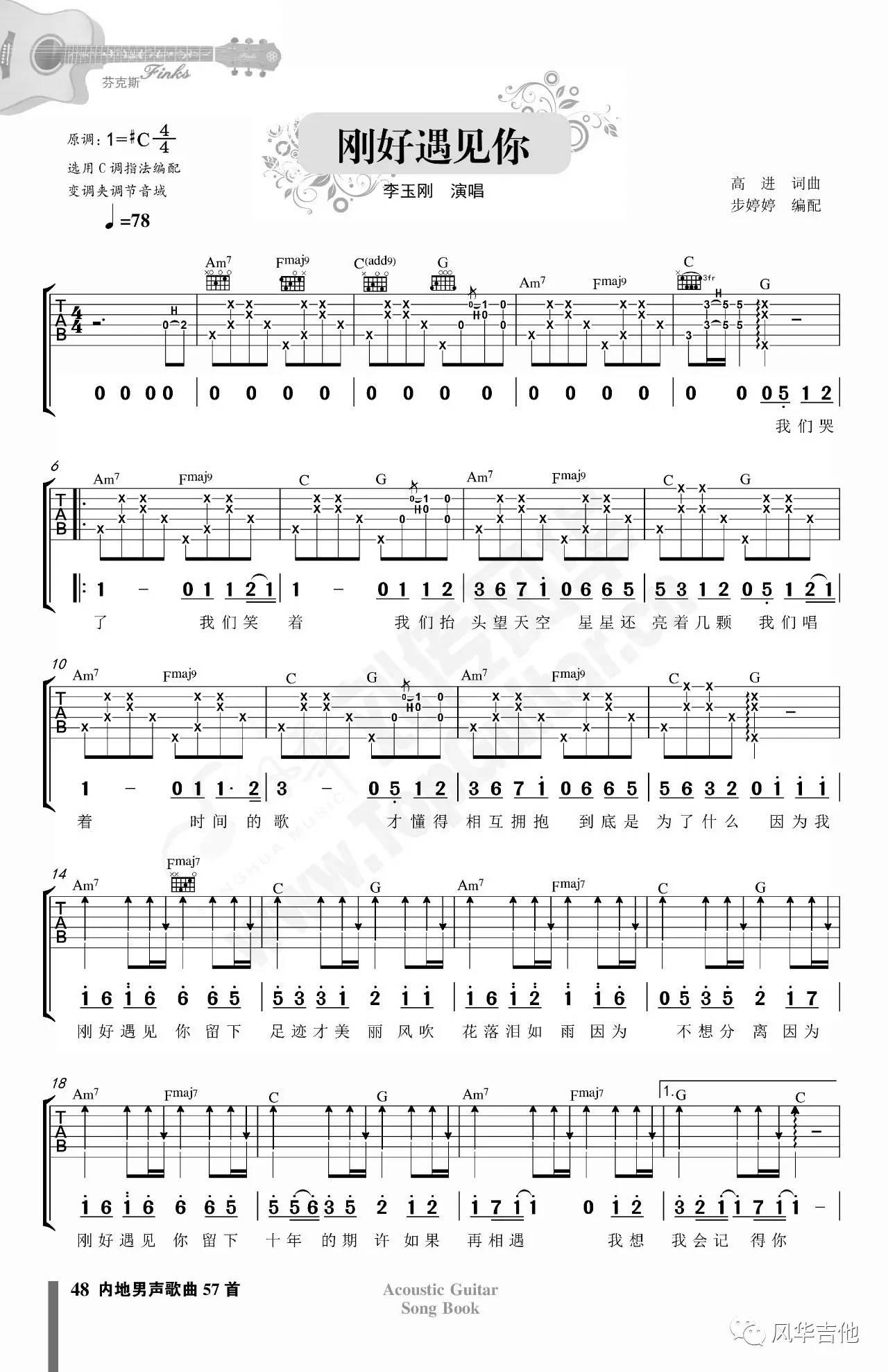 真的爱你吉他弹唱谱子