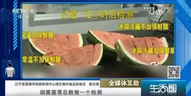 【生活】西瓜盖上保鲜膜会怎样?保存西瓜的正确方式看这里!
