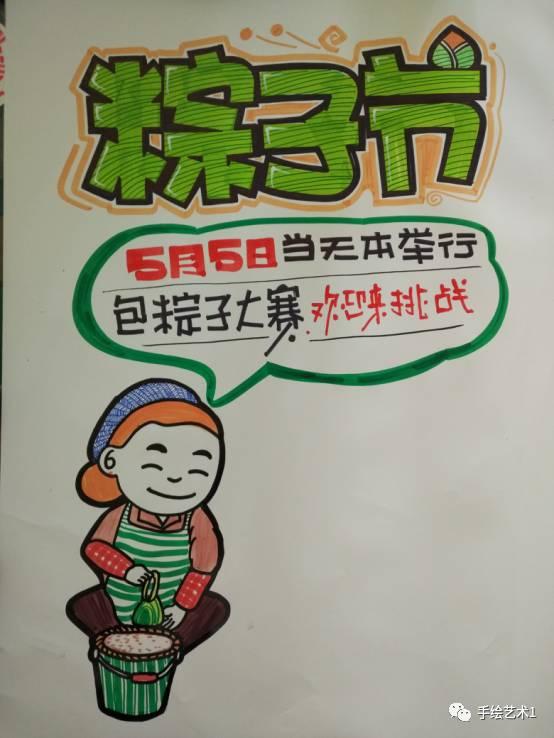 """【手绘pop教程分解】教你如何绘制""""端午节""""的海报,你肯定需要的_突袭"""