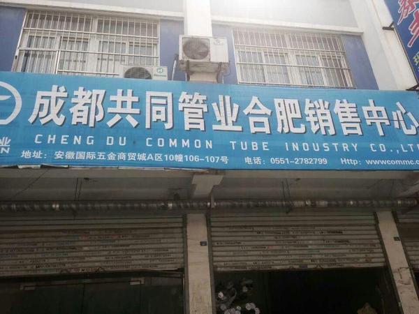 成都共同管业合肥销售中心:让更多的建筑用上抗震支架!
