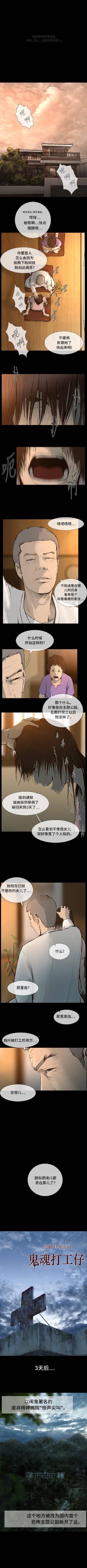 """恐怖漫画鬼魂打工仔"""""""