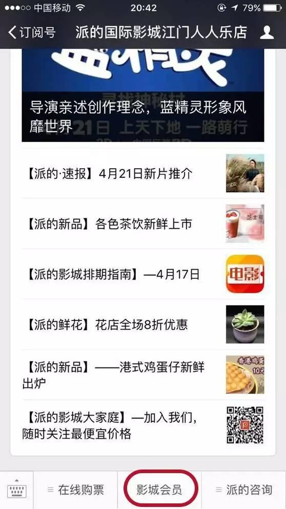 """公众号会员卡功能升级成功!"""""""