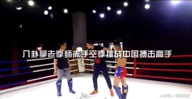 八卦拳大师挑战全国搏击季军_被KO后辩解哭笑不得
