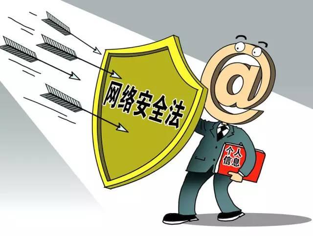 【工会人学法】中华人民共和国网络安全法(五)