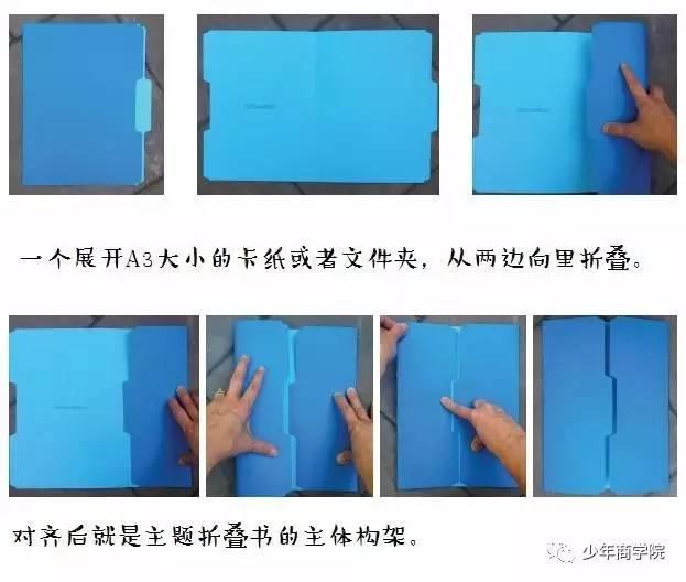一个9岁女孩的超强笔记法,从自制手工折叠书开始图片