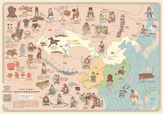 教育 正文  《手绘中国历史地图》全书脉络十分清晰,按照朝代更迭安排