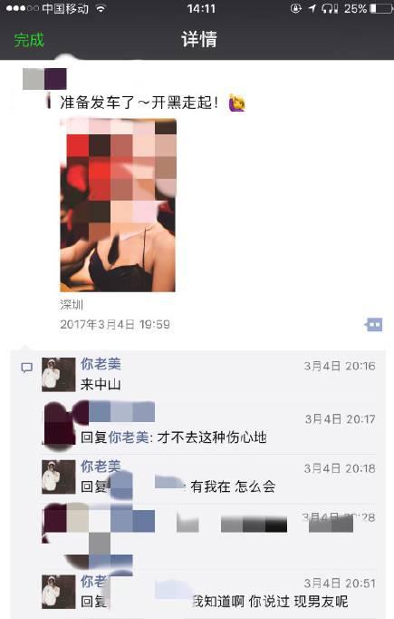 一,聊天记录 男人不告诉你他的微信,qq密码,女人的直觉肯定会告诉你图片