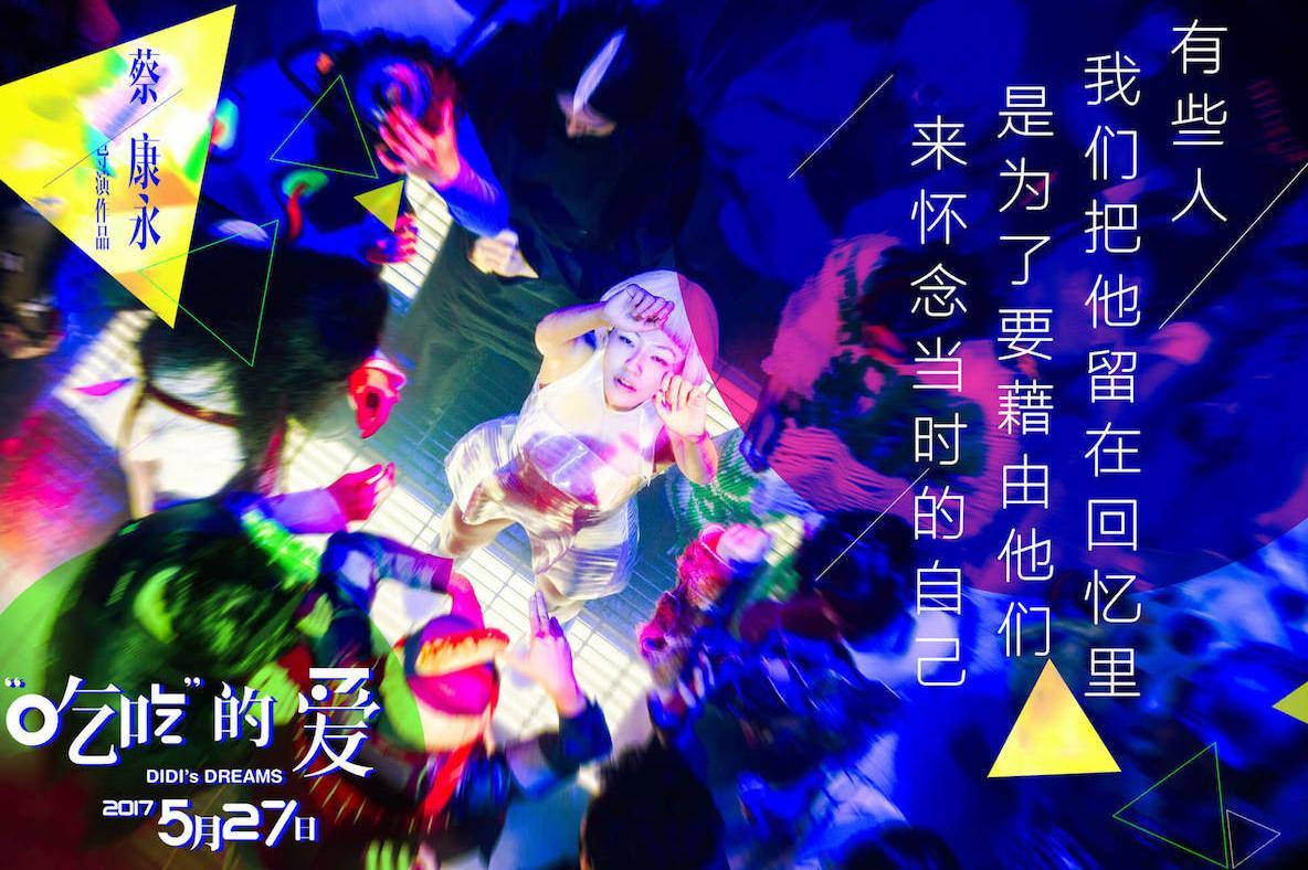 《吃吃的爱》曝鲤鱼歌MV 小S奇装异服鬼马惹爆笑