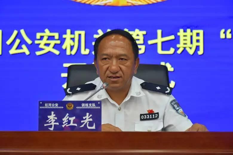 李红光_红河州公安局党委副书记李红光出席并做训示