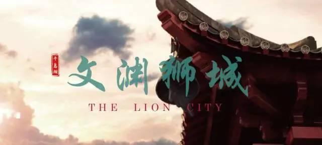 端午全家去哪玩 千岛湖文渊狮城邀您共祝周岁全城狂欢