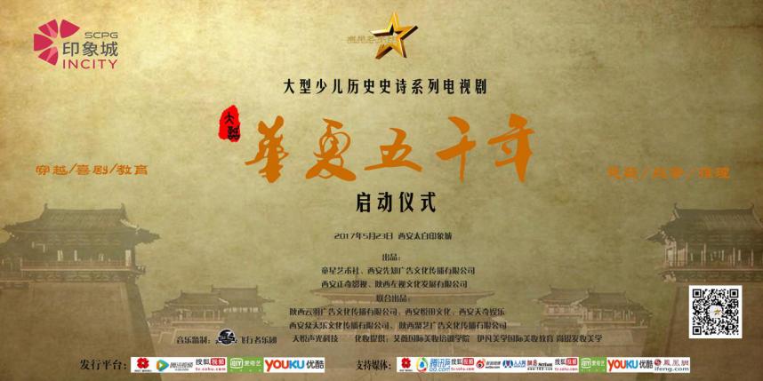少儿历史史诗系列电视剧《大话华夏五千年》仪式启动