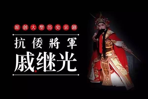 《抗倭将军戚继光》|第八届中国京剧艺术节祝贺演出,即将上演!