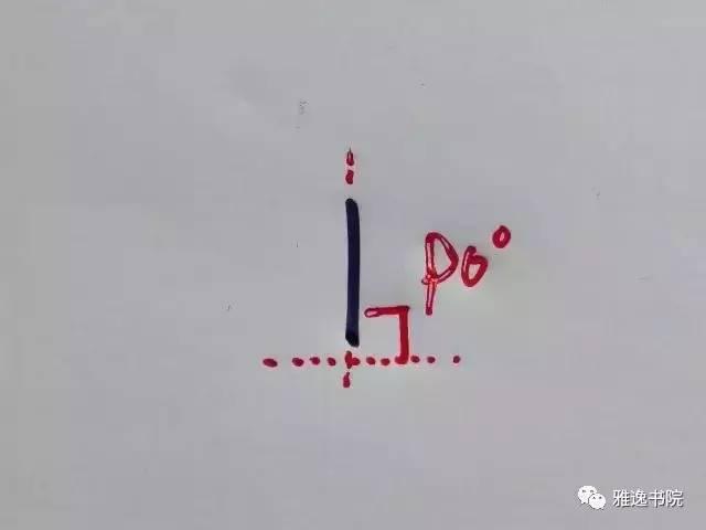 练字,竖画写直,重心垂直,90 的人做不到,后果很严重