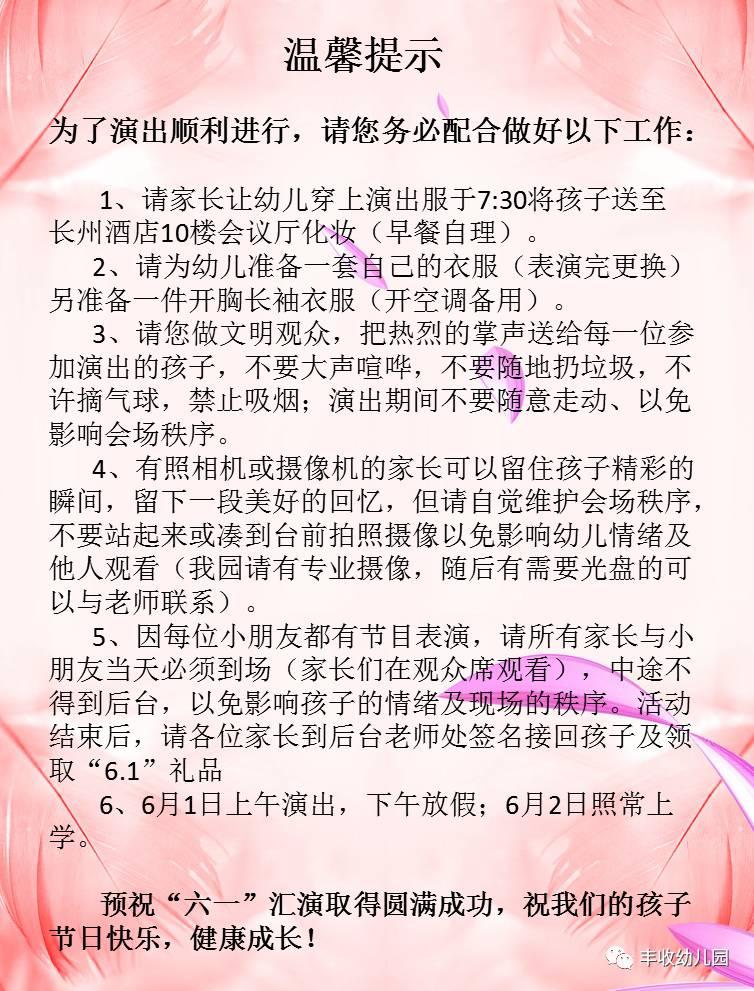"""丰收幼儿园庆""""六一""""文艺汇演邀请函"""