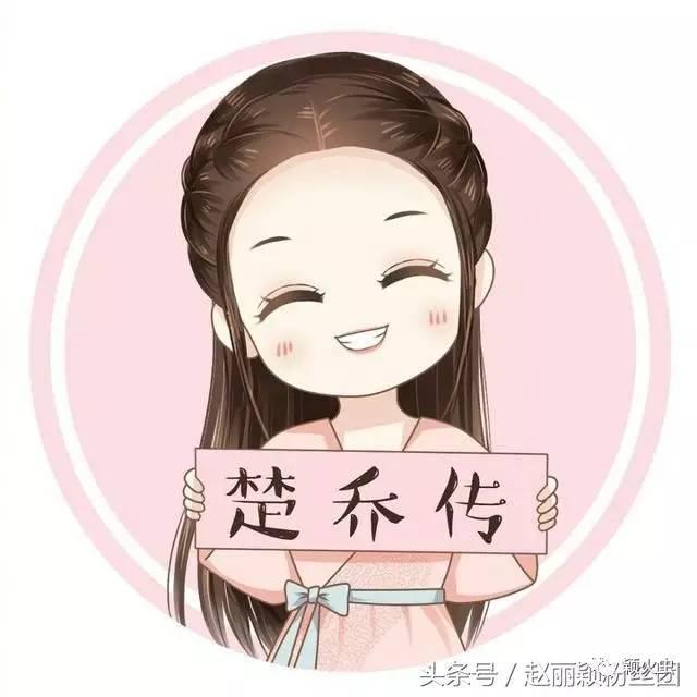 《花千骨》《青云志》再到《楚乔传》,赵丽颖q版卡通萌呆了