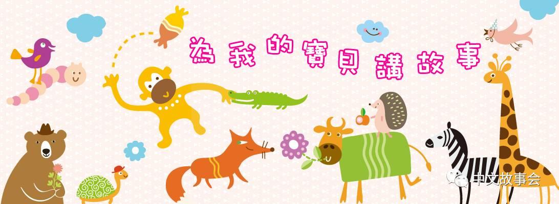 故事的开头,可以用猜谜语形式或者模仿动物的动作和声音,来引起宝贝