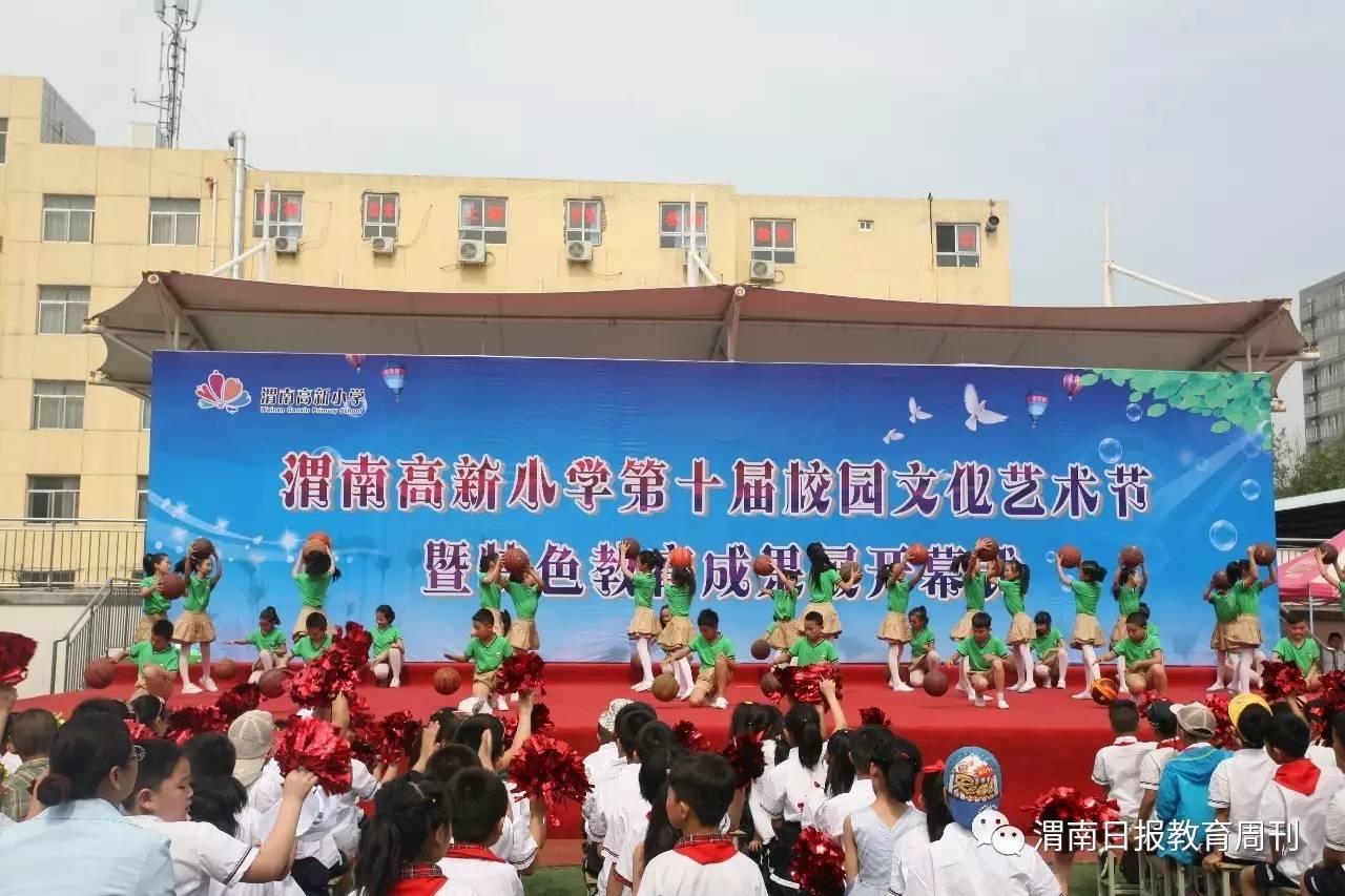 高新小学举办校园文化艺术节文艺汇演活动图片