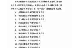 热烈祝贺正大鹏安被批准为中国招标投标协会会员