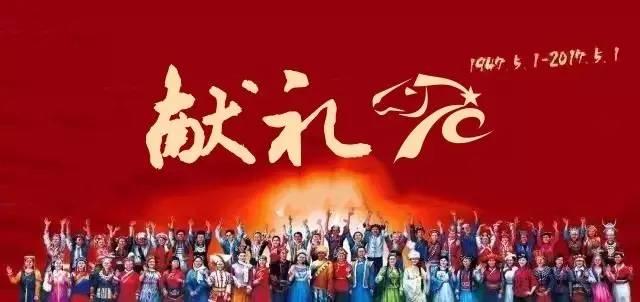 内蒙古全区进入70周年大庆时间