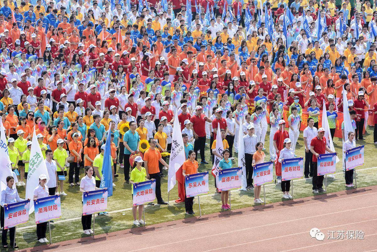 明日公众号将刊登江苏保险业首届全省运动会 系列报道(二)方阵入场式图片