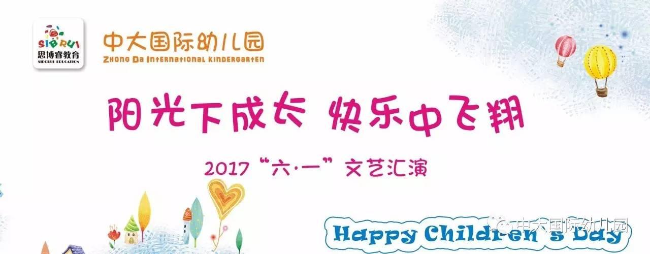 中大国际幼儿园庆六一文艺汇演邀请函