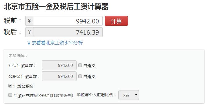 北京人均存款_中国人均存款是多少