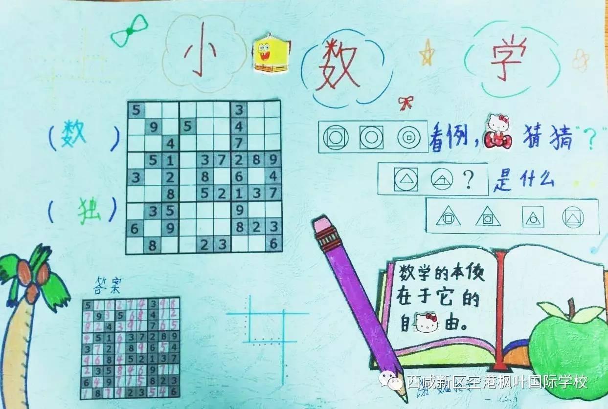 我校举办首届数学海报设计大赛颁奖典礼