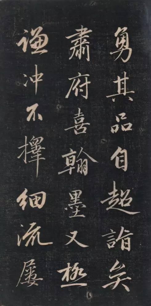 惊艳至极!成亲王行书《书论》_搜狐文化_搜狐网图片