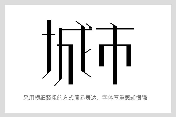 选定好项目需要的字体后,把横笔画变成细长,竖笔画相对应加粗,让横与