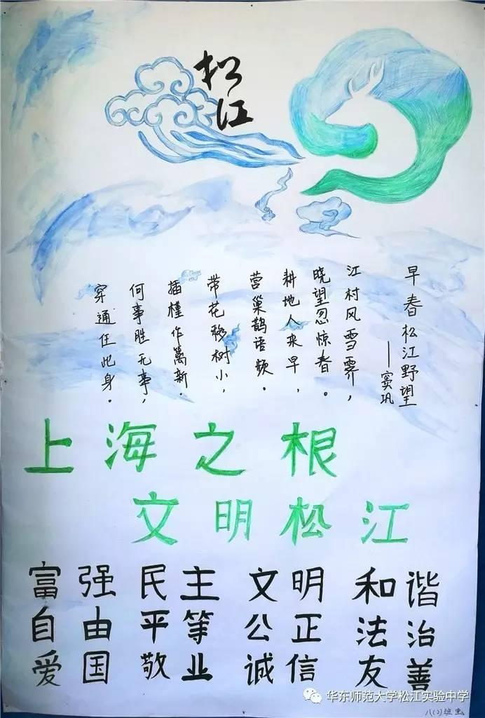 华实初中创全海报设计大赛作品集
