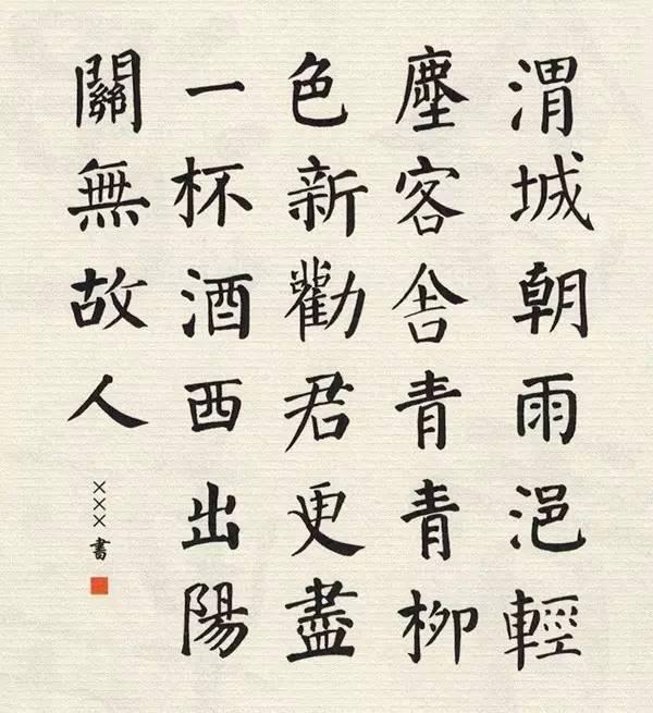 4 集欧体 《九成宫》创作指南 共80页 5 集颜体 《多宝塔碑》创作指南图片