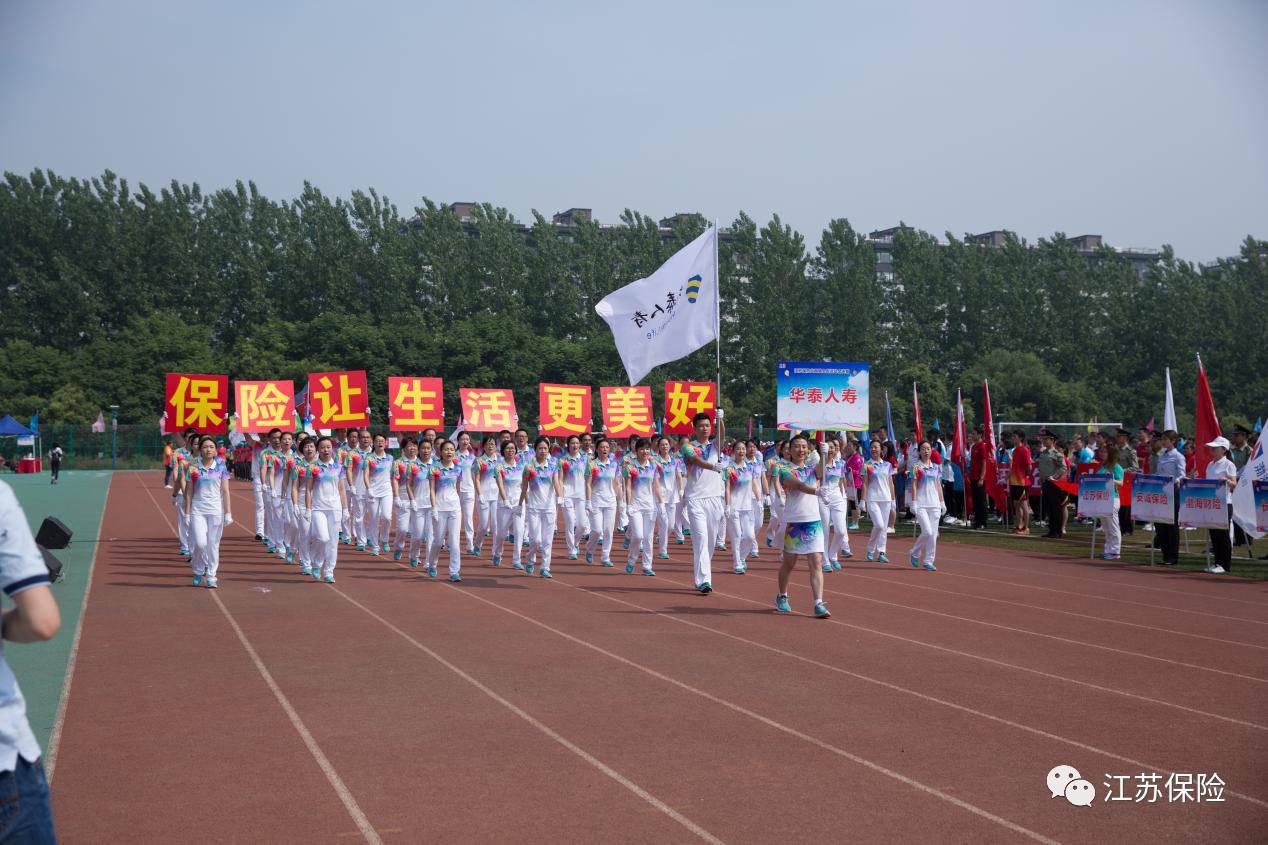 江苏保险业首届全省运动会 系列报道(二)方阵入场式