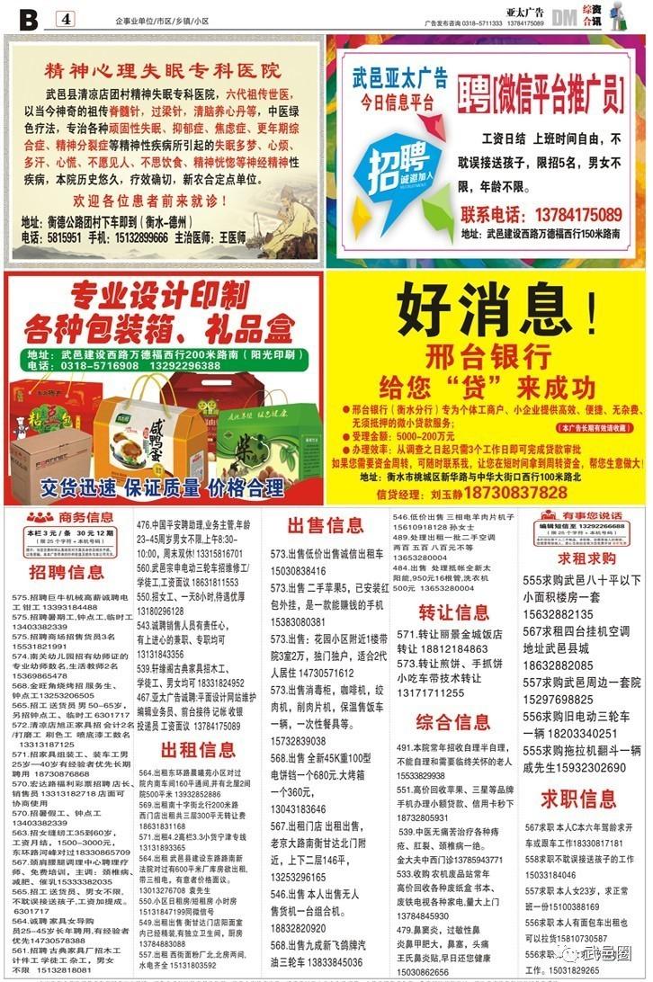 武邑亚太广告575期电子报