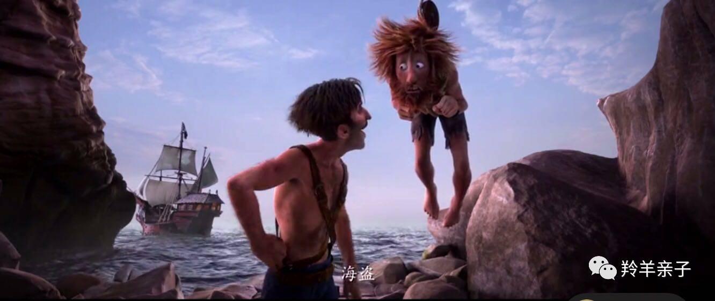 【童年电影院】5月2日,3日影讯《鲁滨逊漂流记》荒岛求生