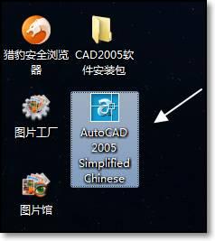 """14,点击桌面""""cad2005""""图标.图片"""